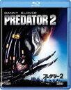 プレデター2(Blu-ray)