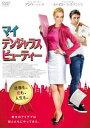 マイ・デンジャラスビューティー(DVD)