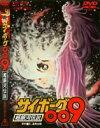 サイボーグ009 超銀河伝説(DVD)...