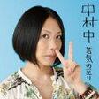 中村中/若気の至り(CD)