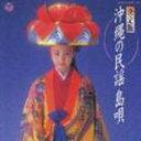 (オムニバス) 決定版 沖縄の民謡・島唄(CD)