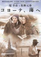 佐野元春30th Anniversary WOWOWスペシャルドラマ 堤 幸彦×佐野元春「コヨーテ、海へ」(DVD)