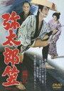 弥太郎笠(DVD)