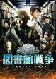 図書館戦争 スタンダード・エディション(DVD)