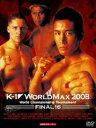 K-1 WORLD MAX 2008 Japan Tournament&World Championship Tournament -FINAL16-(DVD)