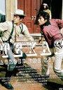 テキサス【特別版】(DVD)