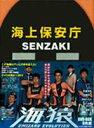 海猿 UMIZARU EVOLUTION DVD-BOX(DVD) ◆20%OFF!