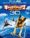 キャッツ&ドッグス 地球最大の肉球大戦争 3D&2D ブルーレイセット(Blu-ray)
