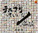 CD, DVD, 樂器 - 許斐剛/テニプリっていいな/Smile(CD)