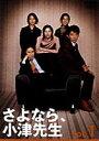 さよなら、小津先生 DVD-BOX(DVD) ◆20%OFF!