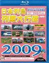 日本列島列車大行進 2009(Blu-ray)