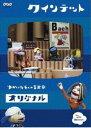クインテット コレクション ゆかいな5人の音楽家 オリジナル(DVD) ◆20%OFF!