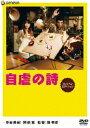 自虐の詩 プレミアム・エディション(DVD)