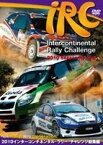 2010 インターコンチネンタル・ラリー・チャレンジ総集編(DVD)