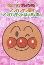 【歳末特価】それいけ!アンパンマン ぴかぴかコレクション アンパンマン誕生・アンパンマンとばいきんまん(DVD) ◆26%OFF!
