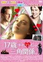 17歳キャロラインの三角関係(DVD)
