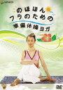 【最大半額決算セール!】 のほほんフラのための準備体操ヨガ(DVD) ◆25%OFF!