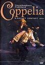 coppelia(コッペリア) 〜熊川哲也〜(DVD)
