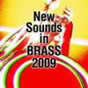 岩井直溥(cond)/ニューサウンズ・イン・ブラス 2009(CD)