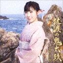 岩佐美咲 / 佐渡の鬼太鼓(通常盤) [CD]