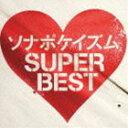 ソナーポケット / ソナポケイズム SUPER BEST(通常盤/デビュー5周年記念)