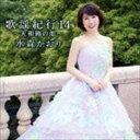 水森かおり/歌謡紀行14 〜大和路の恋〜(CD)...