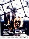 CUBE2 特別版(DVD) ◆20%OFF!