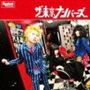 ザ・東京ナンバーズ / ザ・東京ナンバーズ [CD]