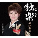 島津亜矢 / 独楽(こま) c/w亜矢の祭り [CD]...