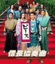 映画「信長協奏曲」スタンダード・エディションBlu-ray(Blu-ray)