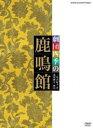 劇団四季 鹿鳴館(DVD)