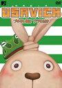 ウサビッチ USAVICH DVD-BOX プチキレ・BOX プラモ付き【数量限定商品】(DVD) ◆20%OFF!