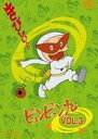 ピュンピュン丸 VOL.3(DVD)