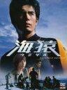 海猿(DVD) ◆20%OFF!