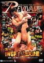 新日本プロレスリング THE REVIVAL〜復活〜 VOL.9(DVD) ◆20%OFF!