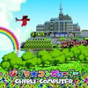 其它 - ビットマン/ジブリ★コンピューター(CD)