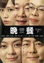 タクフェス 晩餐(DVD)