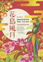 《送料無料》バナナマン/花鳥風月 DVD BOX(初回生産限定)(DVD)