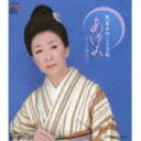 《送料無料》大月みやこ/大月みやこ大全集 あゆみ 〜そして明日へ〜(初回盤)(CD)