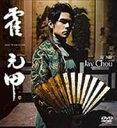 ジェイ・チョウ/霍元甲(フォ・ユァンジア)(初回生産限定)(DVD) ◆20%OFF!
