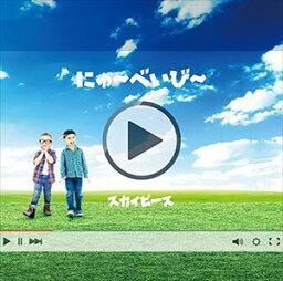 <strong>スカイピース</strong> / にゅ〜べいび〜(通常盤) [CD]