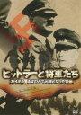 ヒットラーと将軍たち カイテル 追従のみで元帥となった男 ◆20%OFF!