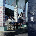 STU48 / 暗闇(Type C/CD+DVD) [CD]
