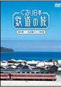 ぐるり日本 鉄道の旅 第6巻(北近畿タンゴ鉄道)(DVD) ◆20%OFF!