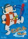 ピュンピュン丸 VOL.4(DVD)