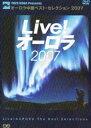 Live!オーロラ オーロラ中継 ベスト・セレクション 2007(DVD)