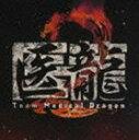 澤野弘之(音楽)/医龍2 Team Medical Dragon オリジナル・サウンドトラック(CD)