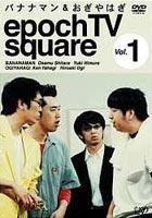 バナナマン&<strong>おぎやはぎ</strong> epoch TV square Vol.1 [DVD]
