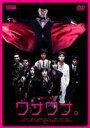 ワナワナ。(DVD) ◆20%OFF!