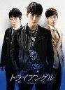 トライアングル ブルーレイBOX1(Blu-ray)
